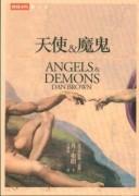 《天使与魔鬼》电子书 丹·布朗 epub+mobi+azw3+pdf kindle电子书下载