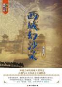 《西域幻沙录》/燕垒生/epub+mobi+azw3+pdf/kindle电子书下载