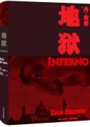 《地狱》电子书 (电影《但丁密码》原著小说)丹·布朗 epub+mobi+azw3+pdf kindle电子书下载