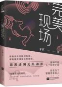 《完美现场》/于雷/epub+mobi+azw3+pdf/kindle电子书下载