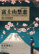 《富士山禁恋》/松本清张/azw3+mobi+epub/kindle电子书下载