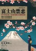 《富士山禁恋》电子书下载 松本清张 azw3+mobi+epub kindle+多看版