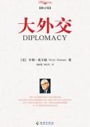 《大外交》亨利・基辛格/epub+mobi+azw3/kindle电子书下载