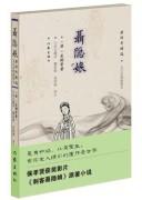 《聂隐娘:唐传奇精选》/(文白对照插图本)/裴鉶/epub+mobi+azw3+pdf/kindle电子书下载