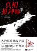 《真相推理师:嬗变》 呼延云   epub+mobi+azw3+pdf   kindle电子书下载
