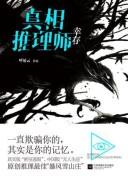 《真相推理师:幸存》 呼延云   epub+mobi+azw3+pdf   kindle电子书下载