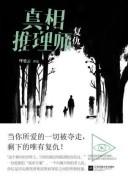 《真相推理师:复仇》 呼延云 / epub+mobi+azw3 / kindle电子书下载