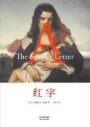 《红字(中英双语版)》纳撒尼尔·霍桑/epub+mobi+azw3+pdf/kindle电子书下载