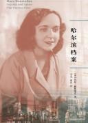 《哈尔滨档案》玛拉・穆斯塔芬/epub+mobi+azw3/kindle电子书下载