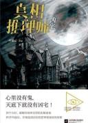 《真相推理师:凶宅》 呼延云 / epub+mobi+azw3+pdf / kindle电子书下载