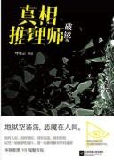 《真相推理师:破镜》 呼延云 / epub+mobi+azw3+pdf / kindle电子书下载