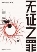 《无证之罪:推理之王1》电子书下载 紫金陈 epub+mobi+azw3+pdf kindle+多看版