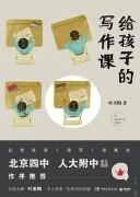 《给孩子的写作课》 叶圣陶 /epub+mobi+azw3+pdf/kindle电子书下载