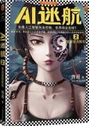 《AI迷航2:复活爱因斯坦》 肖遥 azw3+mobi+epub kindle电子书下载