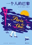 《一个人的巴黎》乔乔・莫伊斯/epub+mobi+azw3/kindle电子书下载