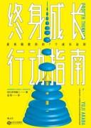 《终身成长行动指南》 赤羽雄二 / epub+mobi+azw3+pdf /kindle电子书下载