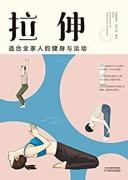 《拉伸:适合全家人的健身与运动》杨克新/epub+mobi+azw3/kindle电子书下载