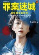 《罪案迷城》 (消失的女高中生) 张瑞兴