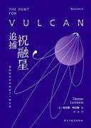 《追捕祝融星》 (爱因斯坦如何摧毁了一颗行星) 托马斯·利文森 epub+mobi+azw3  kindle电子书下载