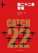 《第二十二条军规》约瑟夫·海勒 /epub+mobi+azw3+pdf /kindle电子书下载