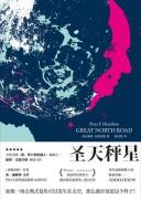 《圣天秤星》彼得・汉密尔顿/epub+mobi+azw3/kindle电子书下载