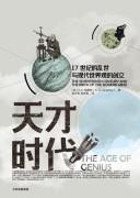 《天才时代》 格雷林   epub+mobi+azw3   kindle电子书下载