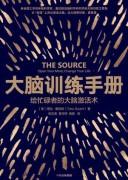 《大脑训练手册》塔拉・斯瓦特/epub+mobi+azw3/kindle电子书下载