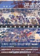 《进击的铁骑》 (大清开国的历史瞬间) 刘澍 / epub+mobi+azw3 / kindle电子书下载