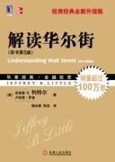 《解读华尔街》 卢西恩·罗兹,杰弗里 B 利特尔 / epub+mobi+azw3+pdf / kindle电子书下载