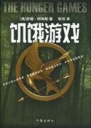 《饥饿游戏》电子书下载 (套装共3册) 苏珊·柯林斯 epub+mobi+azw3 kindle+多看版