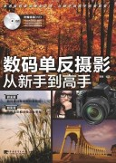 《数码单反摄影从新手到高手》/光景/epub+mobi+azw3+pdf/kindle电子书下载