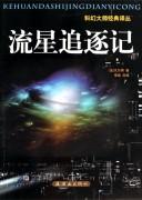 《流星追逐记》 (凡尔纳经典科幻) 儒尔·凡尔纳 epub+mobi+azw3+pdf kindle电子书下载