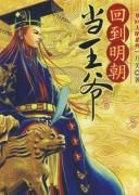 《回到明朝当王爷》电子书下载 (全13册) 月关 epub+mobi+azw3 kindle+多看版