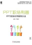 《PPT职场利器:PPT商务应用案例大全》赵冉