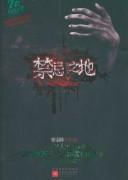 《禁忌之地》电子书下载 紫金陈 epub+mobi+azw3+pdf kindle+多看版