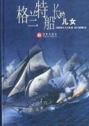 《格兰特船长的儿女》 (凡尔纳作品精选) 儒尔·凡尔纳 epub+mobi+azw3+pdf  kindle电子书下载