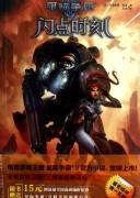 《星际争霸Ⅱ:闪点时刻》/克里斯蒂·高登/epub+mobi+azw3+pdf/kindle电子书下载