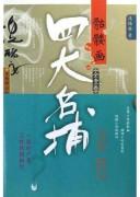 《四大名捕全系列》(精制插图本,套装共8册)温瑞安 epub+mobi+azw3
