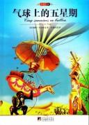《气球上的五星期》 (凡尔纳作品精选) 儒尔·凡尔纳 epub+mobi+azw3+pdf kindle电子书下载
