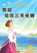 《假如给我三天光明》 海伦·凯勒 / azw3+epub+mobi / kindle电子书下载