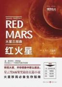 《火星三部曲》(套装共3册)金·斯坦利·罗宾逊