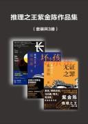 《紫金陈作品集》电子书下载 紫金陈 epub+mobi+azw3 kindle+多看版