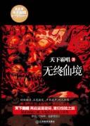 《无终仙境》电子书下载 天下霸唱 epub+mobi+azw3+pdf kindle+多看版