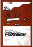 《环游黑海历险记》 (凡尔纳经典科幻) 儒尔·凡尔纳 epub+mobi+azw3+pdf kindle电子书下载
