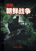 《远东朝鲜战争》/王树增/epub+mobi+azw3/kindle电子书下载