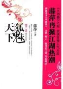 《狐魅天下》(全五部) 藤萍作品集