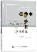 《改变心理学的40项研究》 罗杰·霍克 /epub+mobi+azw3+pdf / kindle电子书下载