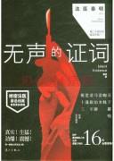 《无声的证词》  (法医秦明系列第二季)   epub+mobi+azw3+pdf   kindle电子书下载