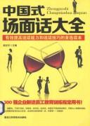 《中国式场面话大全》杨百平