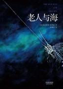 《老人与海》电子书 (上海译文版) 海明威 epub+mobi+azw3+pdf kindle电子书下载